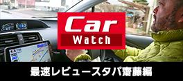 car watch