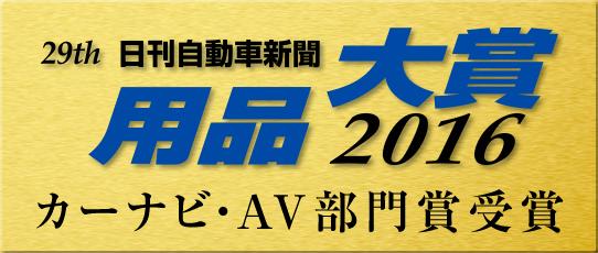 29th �����ԐV�� �p�i���2016 �J�[�i�r�EAV������